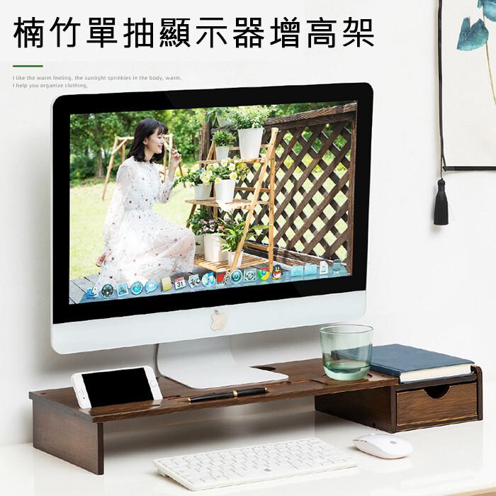 楠竹單抽顯示器增高架 螢幕加高架 桌上型收納架 桌上型置物架 yv9930 快樂生活網