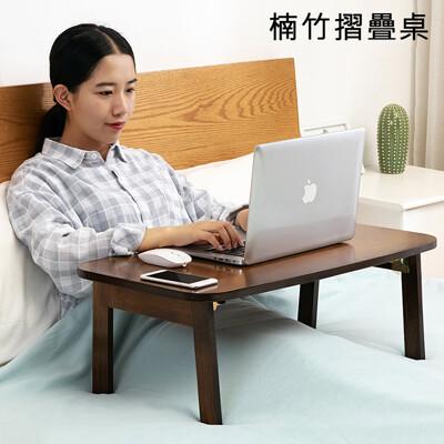 楠竹摺疊桌中號款70CM長 床上桌 小茶几 筆電桌 和室桌  懶人桌子 【YV9929】 快樂生活網 (7.9折)
