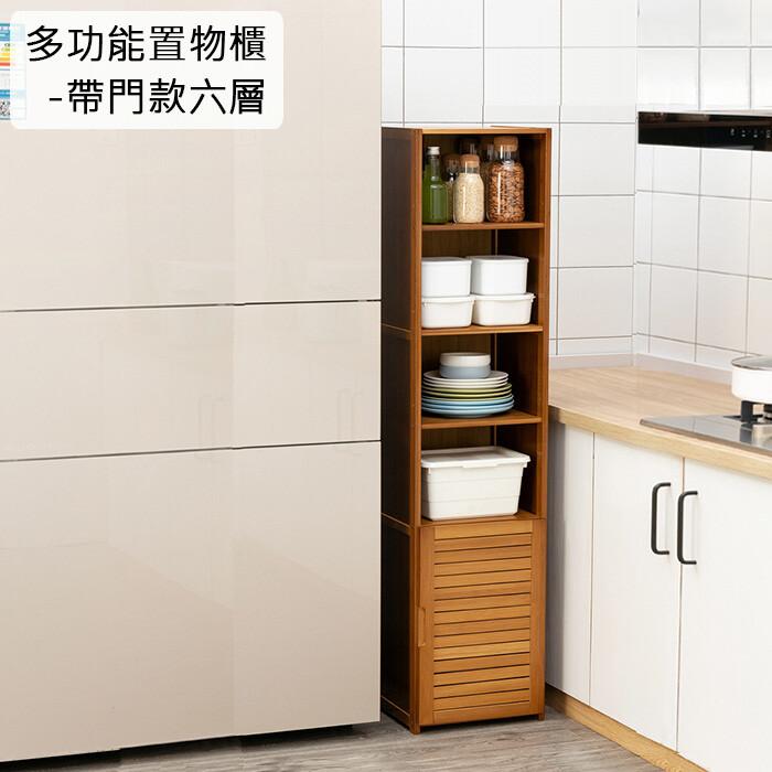 楠竹多功能置物櫃-帶門六層 夾縫架 書櫃 收納櫃 展示櫃y10074快樂生活網