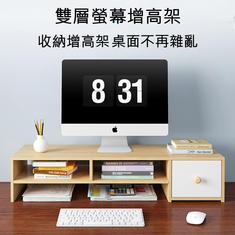 雙層螢幕增高架 螢幕加高架 顯示器增高架 桌上型收納架 檯面置物架 y10212快樂生活網