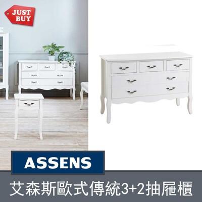【JUSTBUY】艾森斯歐式古典2+3抽屜櫥櫃(免組裝)斗櫃 收納櫃 矮櫃 AS004 (3.3折)