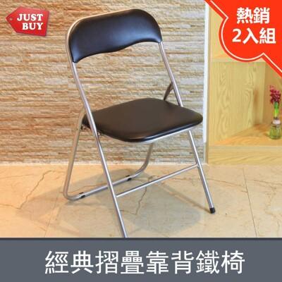 一般地區免運【JUSTBUY】便攜式經典折疊靠背鐵椅 CR0001 (2.1折)