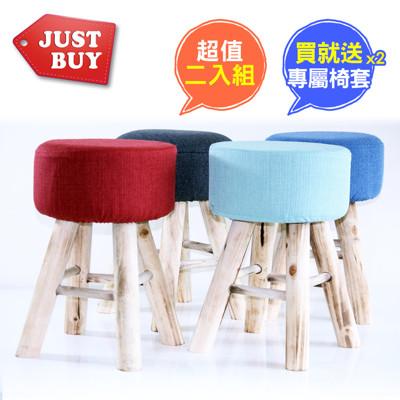 【JUSTBUY】北歐天然實木可拆洗布面椅凳-獨家加贈布椅套 (2.8折)