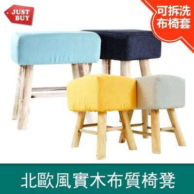 一般地區免運justbuy北歐實木方形布質椅凳 ds0004 (2.5折)