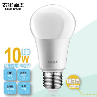 【太星電工】LED燈泡E27/10W/暖白光A610L (2.5折)