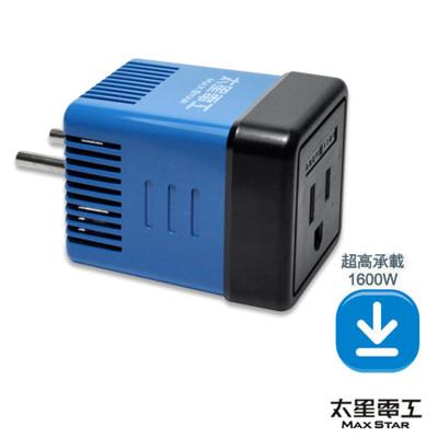 【太星電工】真安全旅行用變壓器1600W(220V變110V) AA101 (4.3折)