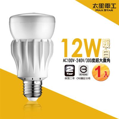 【太星電工】大廣角LED燈泡12W/暖白光 A512L (2.6折)