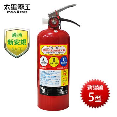 【太星電工】滅火神童/手提蓄壓式乾粉滅火器5型  QE5B (4折)