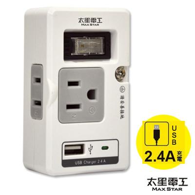 【太星電工】真安全 節能分接器3P+2P/附USB充電 AE324 (2.8折)
