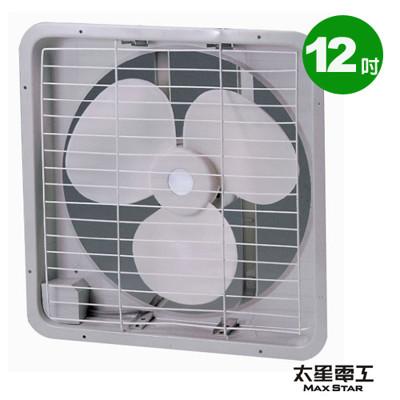 【太星電工】風神12吋排風扇WFA12 (8.3折)