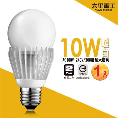 【太星電工】大廣角LED燈泡10W/暖白光 A510L (3折)