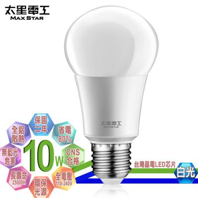 【太星電工】LED燈泡 E27/10W/白光 (4折)