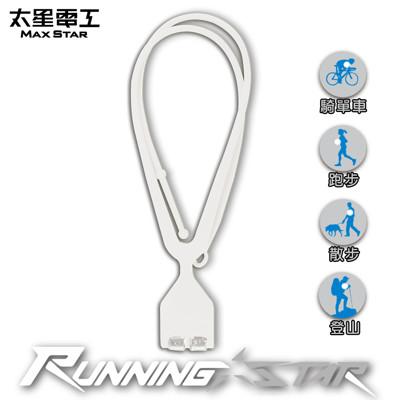 【太星電工】Running star LED夜跑項鍊燈(白) (3.7折)