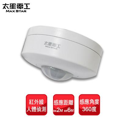 【太星電工】紅外線圓形感測器 (3.6折)
