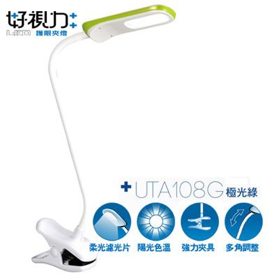 【太星電工】好視力LED探索護眼夾燈5W/極光綠 UTA108G (6.4折)