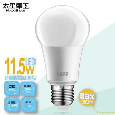 【太星電工】LED燈泡E27/11.5W/暖白光A6115L (2.1折)