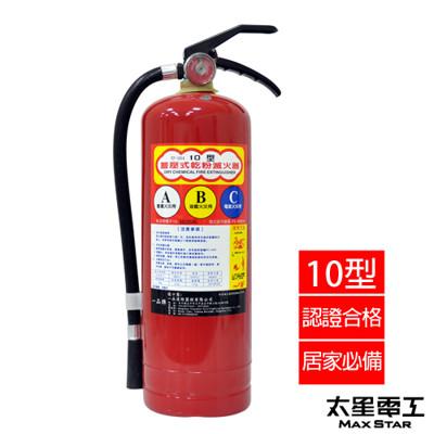 【太星電工】手提乾粉滅火器(10磅) QE10 (8.4折)