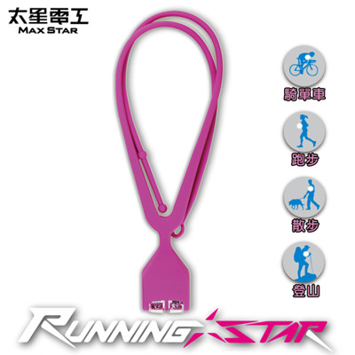 【太星電工】Running star LED夜跑項鍊燈(粉紅) (3.7折)