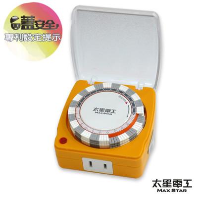 【太星電工】 蓋安全彩色定時器 OTM318 (3.6折)