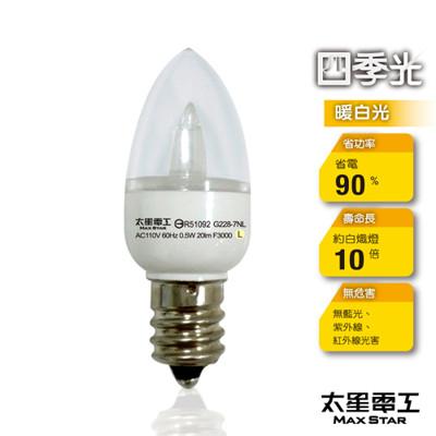 【太星電工】四季光超亮LED小夜燈泡E12/0.5W/暖白光 ANB228L (3.1折)