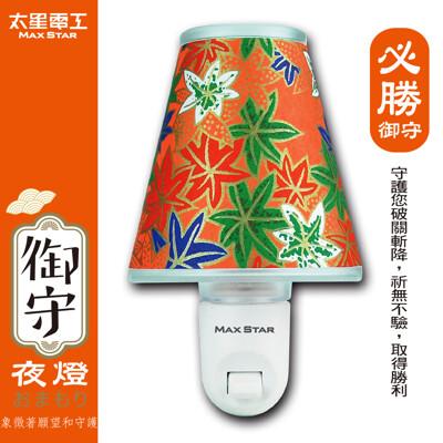 太星電工御守led必勝夜燈zc723 (3.7折)