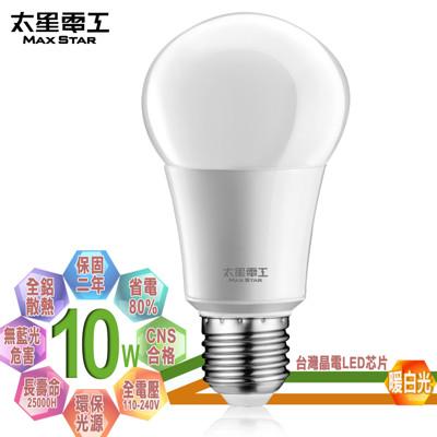 【太星電工】LED燈泡 E27/10W/暖白光 (4折)