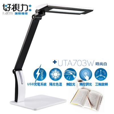 【太星電工】好視力 LED遠見護眼檯燈8W(附USB) UTA703 (2.8折)