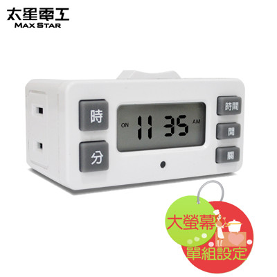 太星電工】精巧數位定時器 OTM326 (7.8折)
