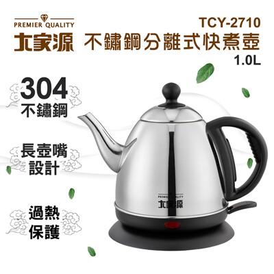 大家源 304不鏽鋼分離式快煮壺(1l) tcy-2710 (3.9折)