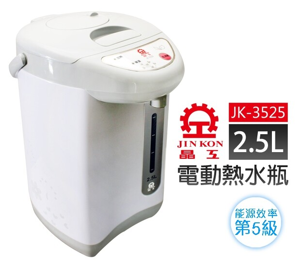 晶工牌2.5l電動熱水瓶(jk-3525)
