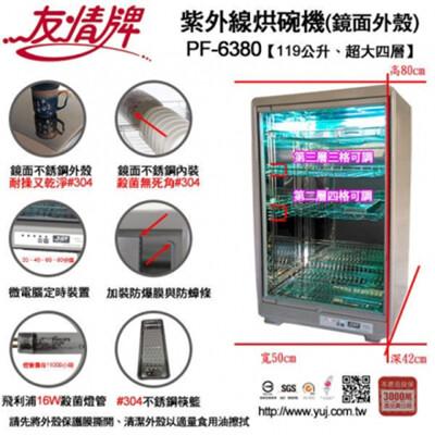 友情牌119公升全不銹鋼四層紫外線烘碗機 PF-6380 (8.3折)
