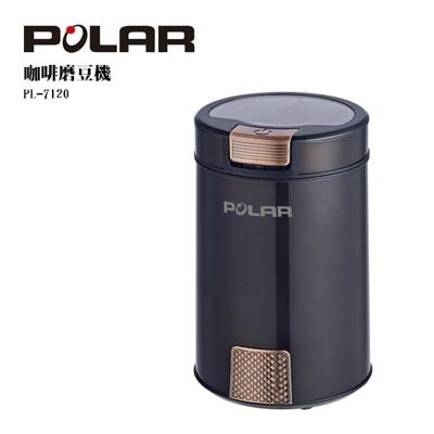 polar咖啡磨豆機pl-7120 (6.4折)
