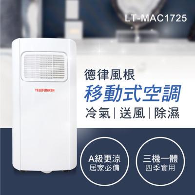 【德律風根】頂級遙控移動式空調LT-MAC1725 (7折)