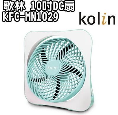 歌林10吋DC節能扇 KFC-MN1029 (3.6折)