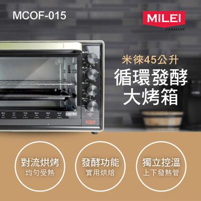 【德國米徠】45公升循環發酵烤箱(MCOF-015) (6.7折)