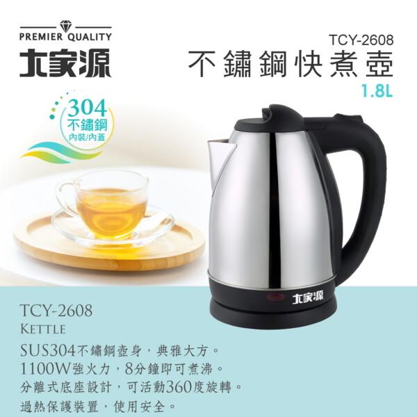 大家源304不鏽鋼1.8l快煮壺tcy-2608