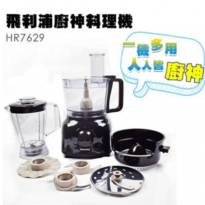 飛利浦 PHILIPS廚神料理機 HR7629 (5.4折)