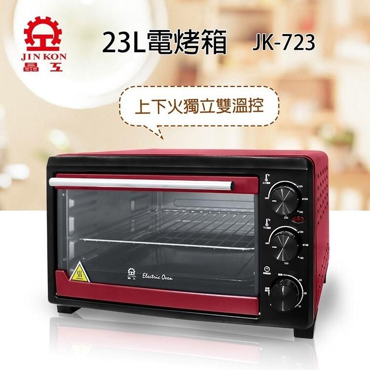 jinkon晶工牌 23l電烤箱 jk-723