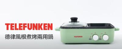 德律風根煮烤兩用鍋lt-cb2037m (5折)