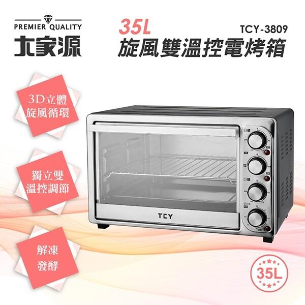 大家源35l旋風雙溫控專業電烤箱(tcy-3809)