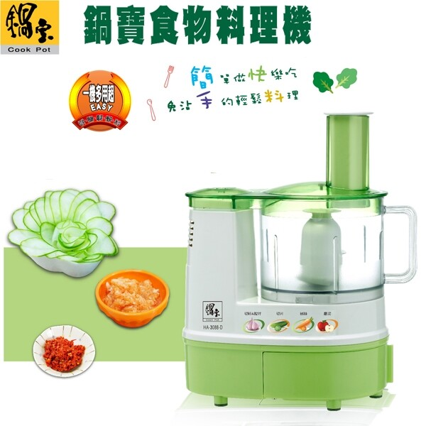 鍋寶 食物料理機 ha-3088-d