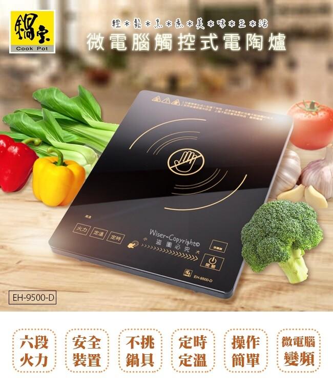 鍋寶 觸控式微電腦多功能黑晶電陶爐 (eh-9500-d)