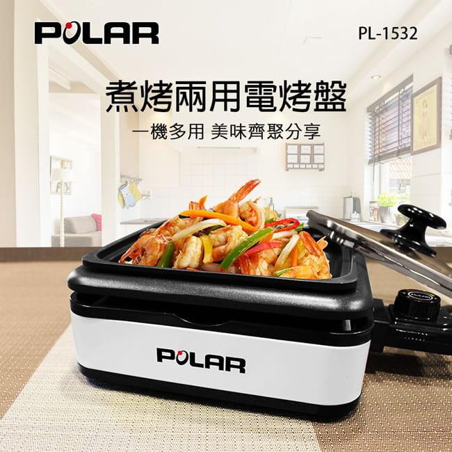 polar 普鴻煮烤兩用電烤盤pl-1532