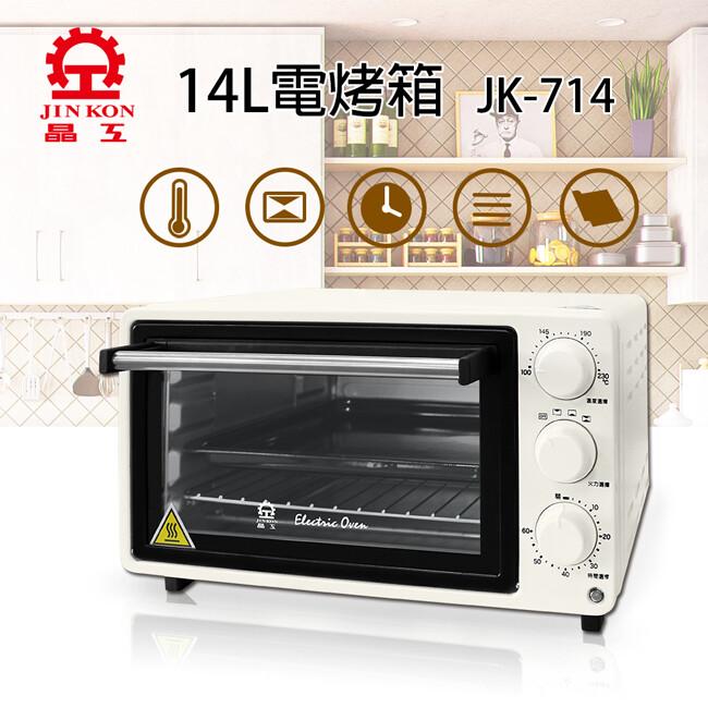 晶工牌14l電烤箱 jk-714