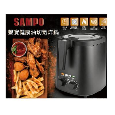 【聲寶 SAMPO】3公升健康油切上蓋透明式氣炸鍋 KZ-L19301BL (9折)