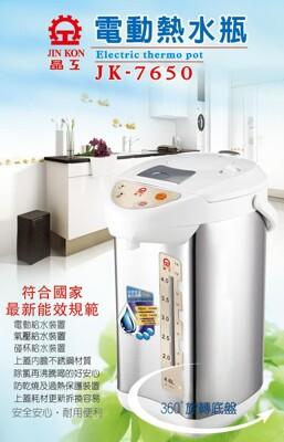 晶工牌4.6l電動熱水瓶 jk-7650 (6折)