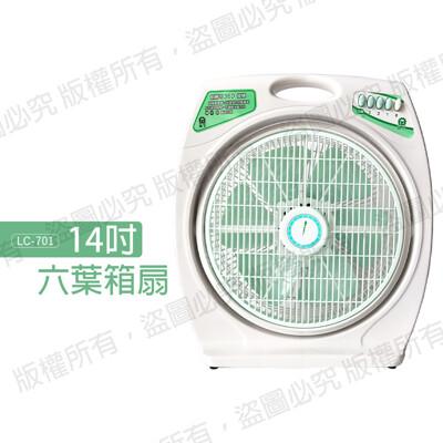 晶工14吋箱扇 lc-701 (7.3折)