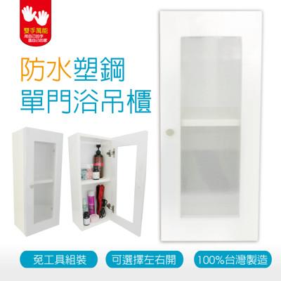 【巧收納】台製防水塑鋼單門浴櫃-象牙白 (7.9折)