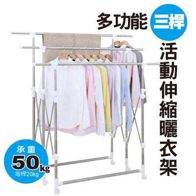 【巧雙手】多功能不鏽鋼三桿伸縮曬衣架(附滾輪) (5折)