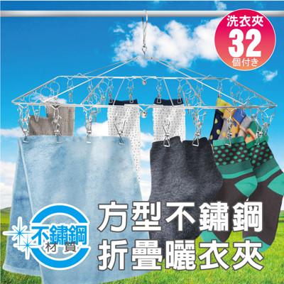 【巧收納】台灣製不鏽鋼304折疊曬衣架 32夾 (7.3折)